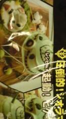 菊池隆志 公式ブログ/『ビグザム豆腐♪(  ̄▽ ̄)』 画像3