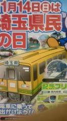 菊池隆志 公式ブログ/『埼玉県民の日o(^-^)o 』 画像1