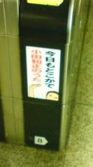 菊池隆志 公式ブログ/『小田和正PR!?o(^-^)o 』 画像1