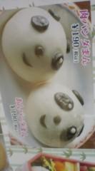 菊池隆志 公式ブログ/『パンダフード!?o(^-^)o 』 画像2