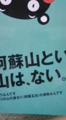 菊池隆志 公式ブログ/『阿蘇山無いの〜?(? д?)』 画像1