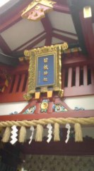 菊池隆志 公式ブログ/『御本殿参拝♪(  ̄▽ ̄)』 画像1