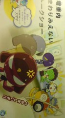 菊池隆志 公式ブログ/『ケロロ軍曹マナー標語♪o(^-^)o 』 画像1
