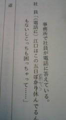 菊池隆志 公式ブログ/『検事・朝日奈耀子9 ♪o(^-^)o 』 画像2