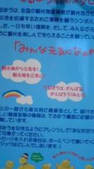 菊池隆志 公式ブログ/『てるぼう♪o(^-^)o 』 画像3