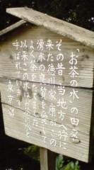 菊池隆志 公式ブログ/『お茶の水パワー♪(  ̄▽ ̄)』 画像2