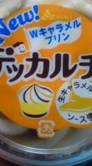 菊池隆志 公式ブログ/『キャラメルプリンアイスo(^-^)o 』 画像1