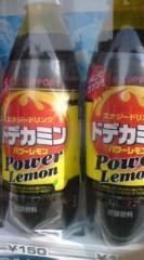 菊池隆志 公式ブログ/『パワーレモン!&o(^-^)o 』 画像1