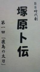 菊池隆志 公式ブログ/『塚原卜伝♪o(^-^)o 』 画像1