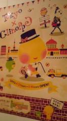 菊池隆志 公式ブログ/『Tokyo×Cl inoppe♪o(^-^)o 』 画像1