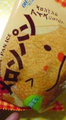 菊池隆志 公式ブログ/『メロンぱんアイスo(^-^)o 』 画像1