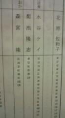 菊池隆志 公式ブログ/『上条麗子の事件簿�♪』 画像2