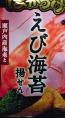 菊池隆志 公式ブログ/『えび海苔揚げせんo(^-^)o 』 画像1