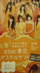 菊池隆志 公式ブログ/『AKB48東京パステルサンドo(^-^)o 』 画像1
