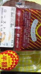菊池隆志 公式ブログ/『ローストビーフ♪o(^-^)o 』 画像1