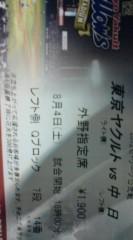 菊池隆志 公式ブログ/『野球観戦♪(  ̄▽ ̄)』 画像1