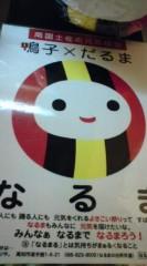 菊池隆志 公式ブログ/『なるま♪o(^-^)o 』 画像1