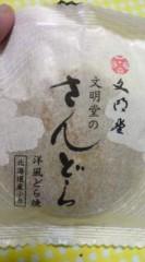 菊池隆志 公式ブログ/『文明堂のさんどら♪o(^-^)o 』 画像1