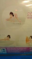 菊池隆志 公式ブログ/『コップのフチ子♪o(^-^)o 』 画像3