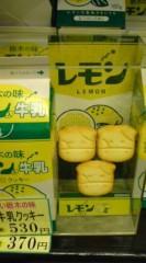 菊池隆志 公式ブログ/『レモン牛乳商品♪o(^-^)o 』 画像3
