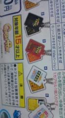 菊池隆志 公式ブログ/『ペヤングぅ♪o(^-^)o 』 画像2