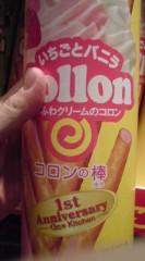 菊池隆志 公式ブログ/『コロンの棒♪o(^-^)o 』 画像3