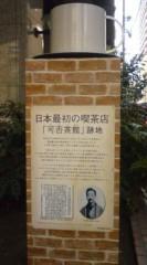 菊池隆志 公式ブログ/『日本初の喫茶店跡地( ゜_゜) 』 画像3