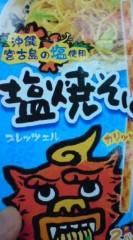 菊池隆志 公式ブログ/『塩焼きそばプリッツo(^-^)o 』 画像1