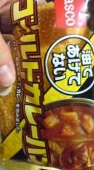 菊池隆志 公式ブログ/『ゴールドカレーパンo(^-^)o 』 画像1