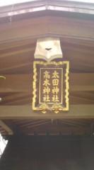 菊池隆志 公式ブログ/『黒闇天女♪o(^-^)o 』 画像3