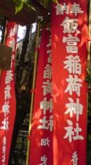 菊池隆志 公式ブログ/『飯富稲荷神社様♪(  ̄▽ ̄)』 画像1