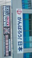 菊池隆志 公式ブログ/『EXILE PRIDE!?( ゜_゜) 』 画像2