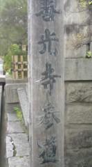 菊池隆志 公式ブログ/『参道到着ぅ♪o(^-^)o 』 画像1