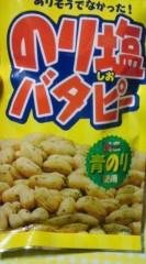 菊池隆志 公式ブログ/『のり塩バタピー♪o(^-^)o 』 画像1