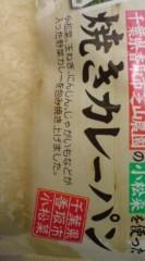 菊池隆志 公式ブログ/『小松菜焼きカレーパン』 画像1