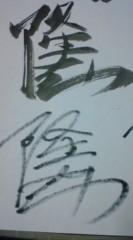菊池隆志 公式ブログ/『筆ペン、マジックペン、ボールペン♪』 画像2