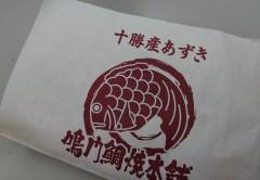 菊池隆志 公式ブログ/『デザートは鯛焼き♪(●^o^●)』 画像1