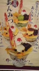 菊池隆志 公式ブログ/『あんみつフェア!?o(^-^)o 』 画像1