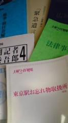 菊池隆志 公式ブログ/『静岡東海中部地方でも♪』 画像1
