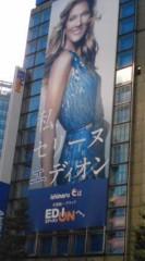 菊池隆志 公式ブログ/『セリーヌ・エディオン!? 』 画像1