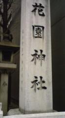 菊池隆志 公式ブログ/『花園神社ぁ♪o(^-^)o 』 画像1