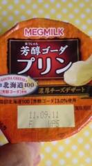 菊池隆志 公式ブログ/『芳醇ゴーダプリンo(^-^)o 』 画像1