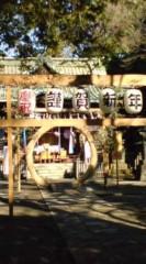 菊池隆志 公式ブログ/『茅の輪くぐり♪o(^-^)o 』 画像1