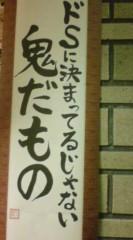 菊池隆志 公式ブログ/『鬼はドS!?o(^ д^)o』 画像1