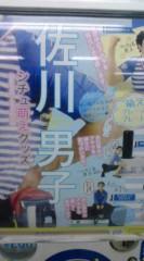 菊池隆志 公式ブログ/『佐川男子フィギュア♪o(^-^)o 』 画像1