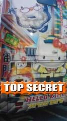 菊池隆志 公式ブログ/『ハローキティハトバスo(^-^)o 』 画像1