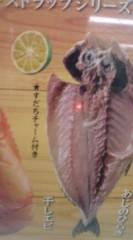 菊池隆志 公式ブログ/『干物ストラップ♪o(^-^)o 』 画像3