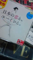 菊池隆志 公式ブログ/『昭和と平成♪o(^-^)o 』 画像1