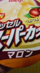 菊池隆志 公式ブログ/『スーパーカップマロン味o(^-^)o 』 画像1