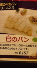 菊池隆志 公式ブログ/『巳のパン♪o(^-^)o 』 画像1